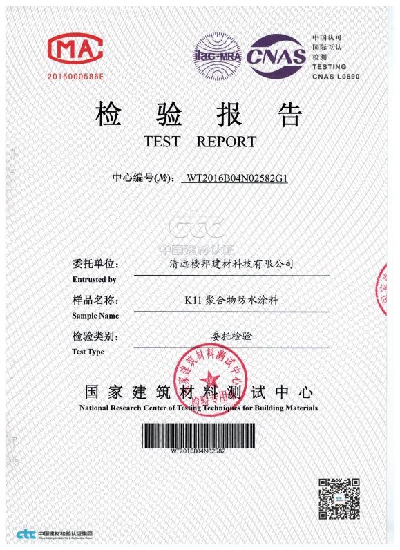k11防水涂料检测报告
