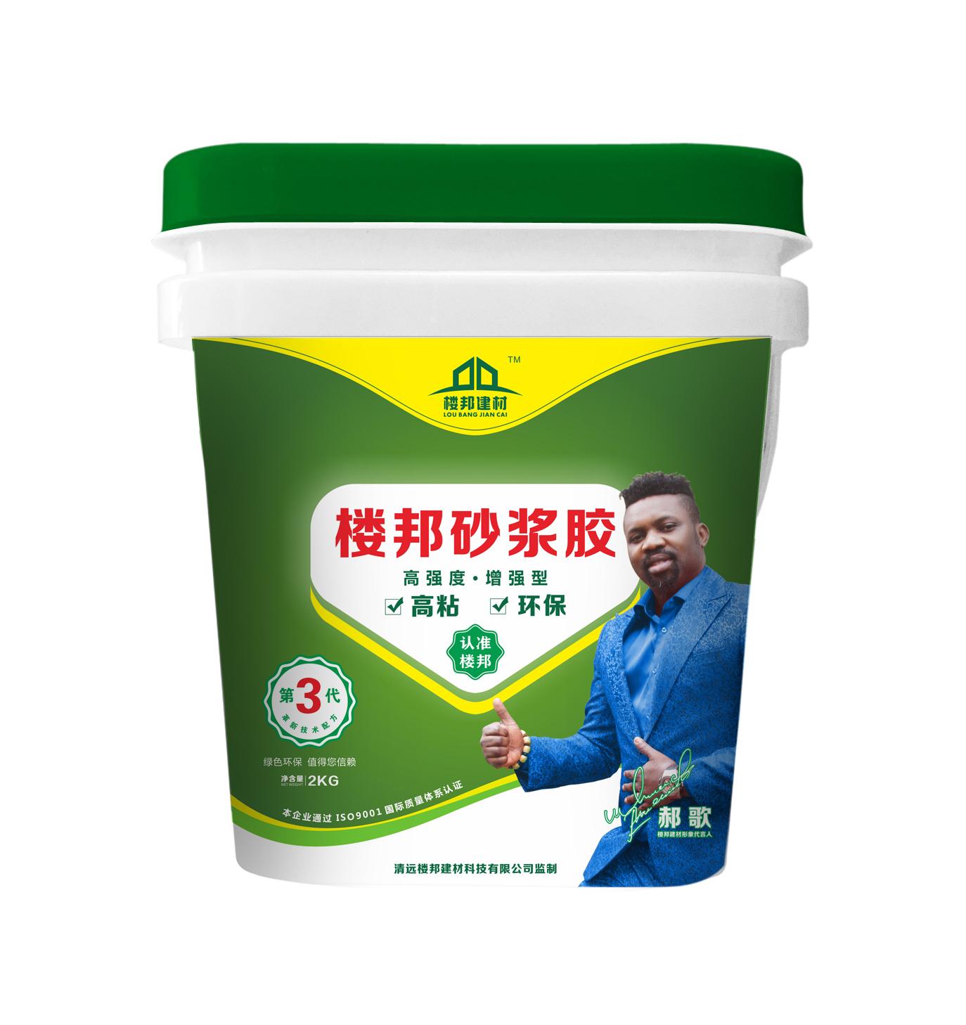 易胜博ysb248砂浆胶(3代高强度增强型)