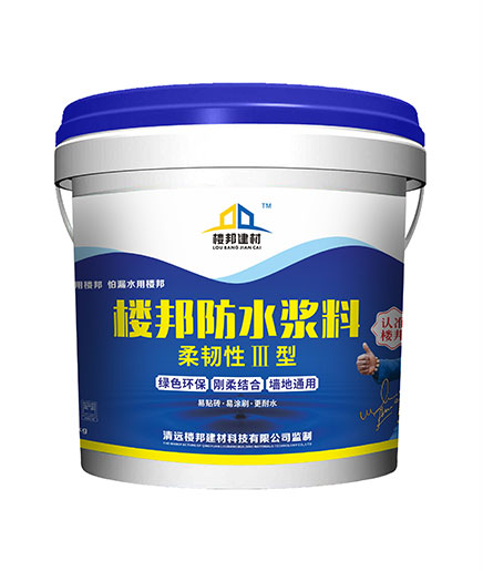 易胜博ysb248防水柔韧性Ⅲ型