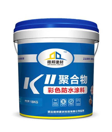易胜博ysb248K11聚合物彩色防水涂