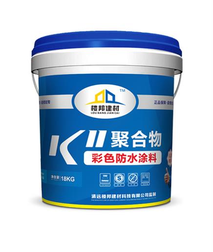 好运彩彩票网官方平台K11聚合物彩色防水涂