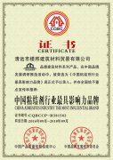 中国易胜博ysb248|娱乐行业最具影响