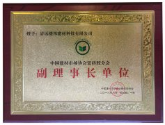 中国建材市场协会易胜博ysb248胶