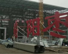 湖北省枣阳市火车站站房卫生间