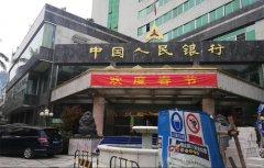 广东省河源市中国人民银行总行