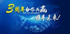 【共创双赢】新疆易胜博ysb248建材与上海圻峰建筑装潢携手三周年!