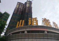 广东省惠州市新恒基地产•山语豪庭