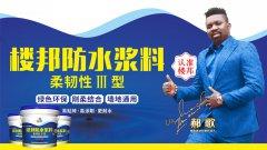 【新品上市】易胜博ysb248防水柔韧性Ⅲ型——墙地通用,一步到位!